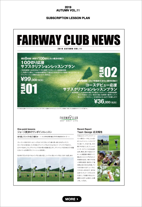 FAIRWAY CLUB NEWS